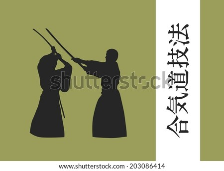 The illustration, two men are engaged in aikido against a dark background .Inscription on illustrations, a hieroglyph - AIKIDO (Japanese) - stock vector