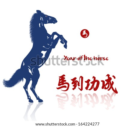 The large beautiful horse reared. Year of the horse. Chinese characters.