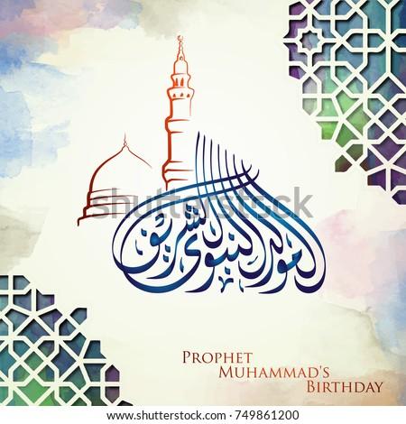 Prophet muhammads birthday mawlid islamic greeting stock photo the prophet muhammads birthday mawlid islamic greeting with arabic calligraphy and mosque sketch m4hsunfo