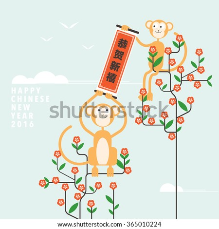 The year of the Golden Monkey/ Prosperity Chinese New Year/ Cherry blossom tree/ Vector graphic and Chinese typography/  Season of Spring illustration in flat graphic style - stock vector