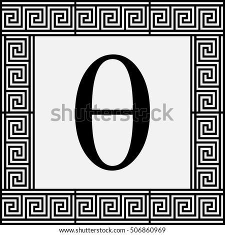 Theta Greek Letter Icon Theta Symbol Stock Vector 2018 506860969