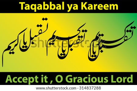 Three (3) arabic calligraphy vectors of a greeting 'Taqabbal ya kareem' (Translation: Accept it. O Gracious Lord). It is commonly used to greet during Eid Fitr after Ramadan fasting month and Eid Adha - stock vector