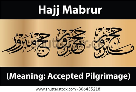Three (3) arabic greeting words 'Al-Hajj Al-Mabrur/Mabroor' calligraphy. Literally translated as accepted pilgrimage. It is a common greeting among the hajj pilgrims in Mecca/Medina during hajj season - stock vector