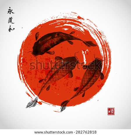 """Three koi carps and red sun hand drawn in traditional Japanese style sumi-e. Contains hieroglyphs """"eternity"""", """"way"""", """"harmony"""" and """"well-being"""" (red stamp).  - stock vector"""