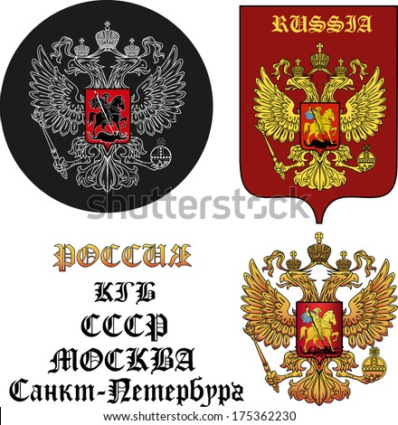"three russian symbols with two headed eagle. There are also the names in russian ""Russia"" ""KGB"" ""Moscow"" ""Saint Petersburg"" - stock vector"