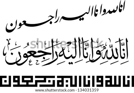 Three variations arabic phrase transliteration three variations of an arabic phrase transliterationinnalillahiwainnailayhirajiun translation m4hsunfo