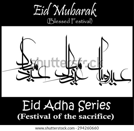 Three (3) vectors of Eid Mubarak (translated as Blessed Festival) in moalla arabic calligraphy which is the greeting used during the Eid Adha and Eid Fitri celebration festival