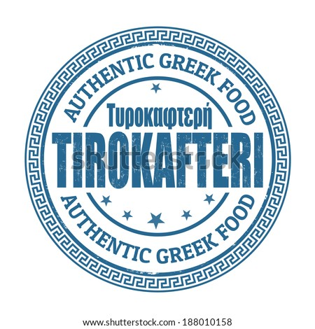 Tirokafteri (cheese spread in greek language)grunge rubber stamp on white, vector illustration