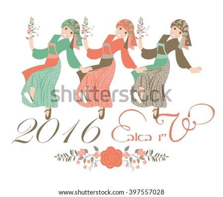 "Tish'a B'Av,traditional Jewish holiday.Text means""the Ninth of month Av,""Dancing girls - stock vector"
