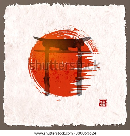 Torii gates and red rising sun hand-drawn with ink in traditional Japanese style sumi-e on vintage background.  Contains hieroglyph - double luck. - stock vector