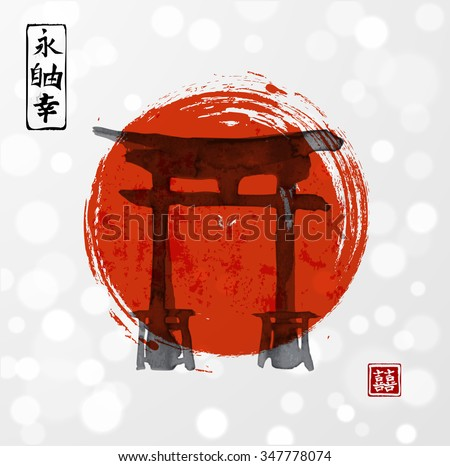 Torii gates and red rising sun hand-drawn with ink in traditional Japanese style sumi-e on white glowing background. Contains hieroglyphs - eternity, freedom, happiness - stock vector