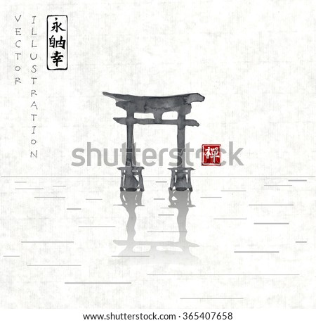 Torii gates hand-drawn with ink in traditional Japanese style sumi-e. Contains signs - eternity, freedom, happiness, zen. Isolated on white background.  - stock vector
