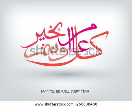 TRADITIONAL ARABIC GREETING USED ON HOLIDAYS AND ANNUAL EVENTS. VECTOR - stock vector