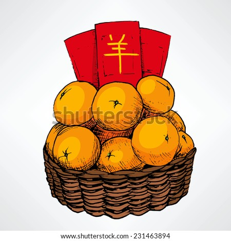 Traditional Chinese new year basket with tangerine fruits and red envelopes with the hanzi character symbol for goat written - stock vector