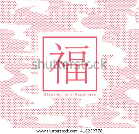 Traditional Chinese template with polka dot pattern.Traditional cloud pattern.Dotted background.Vector illustration.Chinese character that reads blessing and happiness /Japanese textile pattern.