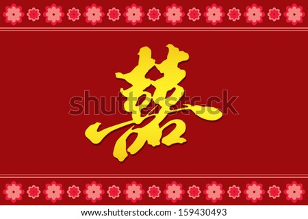 Traditional chinese wedding invitation card translation stock vector traditional chinese wedding invitation card translation double happiness stopboris Choice Image
