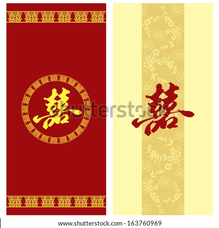 Traditional chinese wedding invitation card translation stock vector traditional chinese wedding invitation card translation double happiness stopboris Gallery