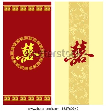 traditional chinese wedding invitation card translation stock vector