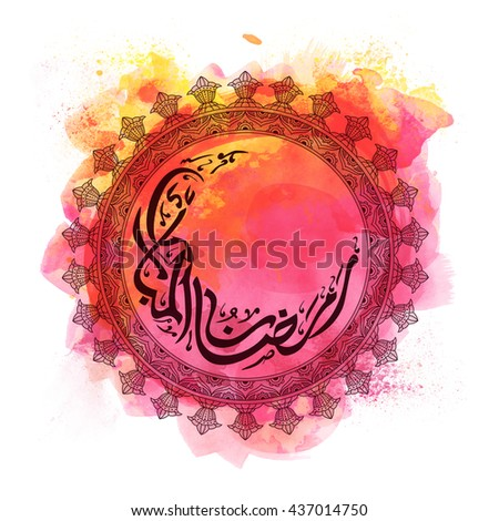 Traditional floral frame with Arabic Calligraphy Text Ramazan-Ul-Mubarak on colourful background, Elegant Greeting Card design for Islamic Holy Month celebration. - stock vector