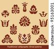 Traditional floral pattern - stock vector