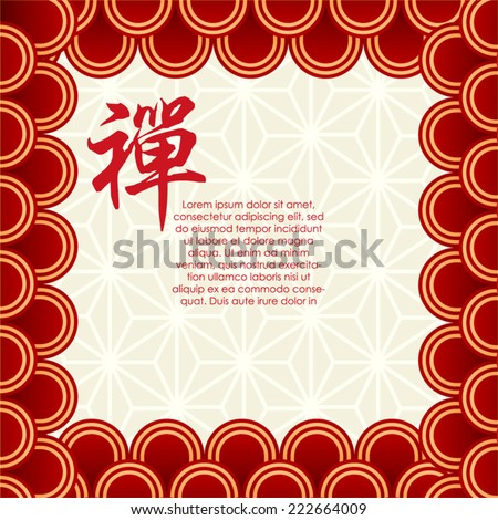 Traditional japanese pattern coverinvitation card design stock traditional japanese pattern coverinvitation card design background translationzen stopboris Image collections