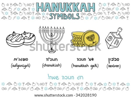 Traditional Jewish Holiday Hanukkah. Hand drawn Hanukkah symbols - chanukiah, sufganiyot, dreidel and hanukkah gelt. Vector doodle illustration with Jewish topic pattern and Israel flag. - stock vector