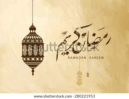 Calligraphy design for ramadan stock vector illustration of