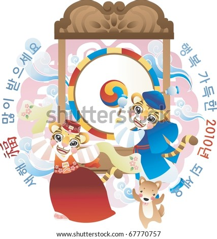 Traditional New Year Story - stock vector