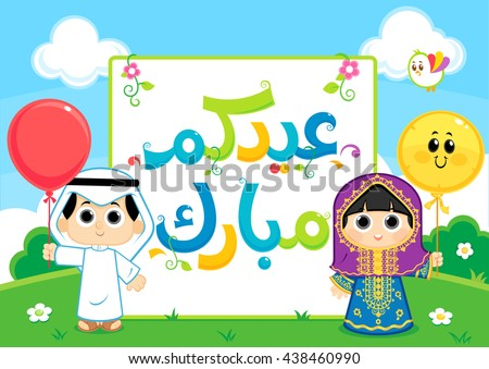 Translation (Happy Eid) , Eid is a festival of breaking of the fast , written in Arabic - stock vector