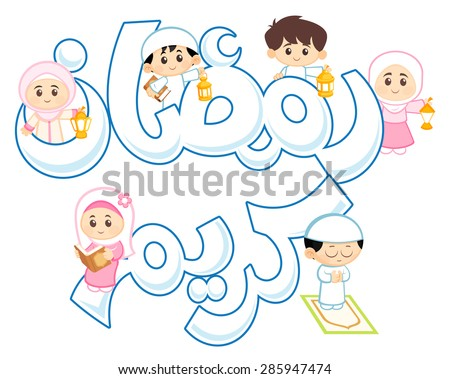 Translation (Happy Ramadan) , Ramadan is the ninth month of the Muslim calendar ,Text is written in Arabic - stock vector