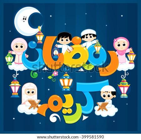 Translation (Happy Ramadan) ,Text is written in Arabic ,  Ramadan Kareem  - stock vector