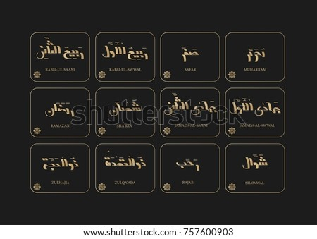 Twelve names islamic hijri calendar months stock photo photo