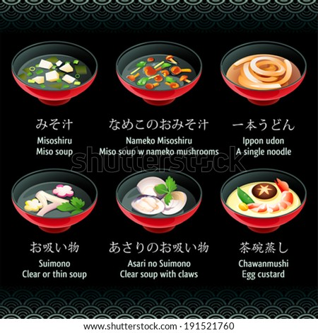 Typical japanese soup for sushi restaurant menu - stock vector