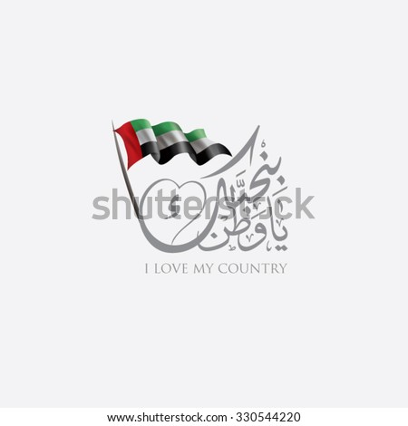 "UAE, ""I love my country"" - stock vector"