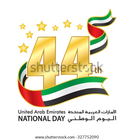 "UAE 44th National Day Logo, An inscription in Arabic & English ""United Arab Emirates, National Day"" , Ribbon Flag, Vector illustration - stock vector"
