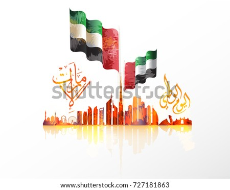 United Arab Emirates National Day holiday, with an inscription in Arabic translation : UAE National Day  , Vector illustration