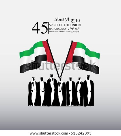 united arab emirates national day ,with an inscription in Arabic translation spirit of the union