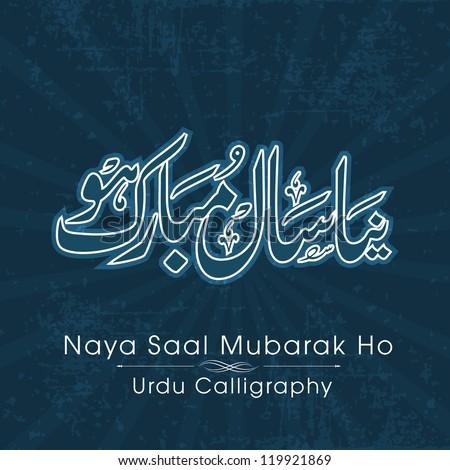 Urdu Calligraphy Naya Saal Mubarak Ho Stock Vector