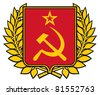 USSR symbol (emblem, sign, design) - stock photo
