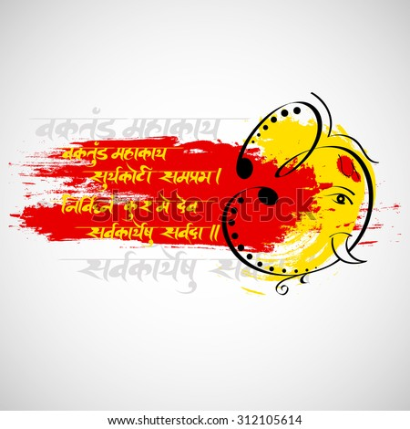 Vakratunda Mahakaya Suryakoti Samaprabha Nirvighnam Kuru Me Deva Sarvakaryeshu Sarvada O Lord Ganesha of Curved Trunk Large Body and with Brilliance of Million Suns Make all my Works Free of Obstacles - stock vector