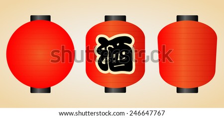 Various Japanese Restaurant And Temple LanternTranslation Winealcoholbeverage