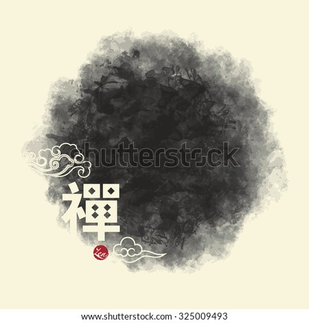 Vector Abstract Zen Background. Chinese calligraphy chan, Translation: Meditation, Zen, Dhyana & Abdicate. Red Stamp: Zen