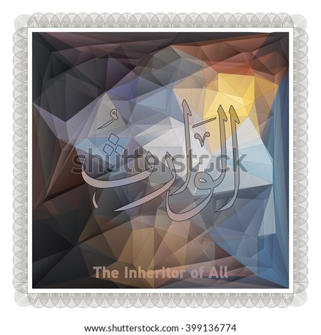 Vector Arabic Calligraphy Asmaul Husna The Name of Allah or The Name of God For Mosque Ornament Painting Abstact Set.