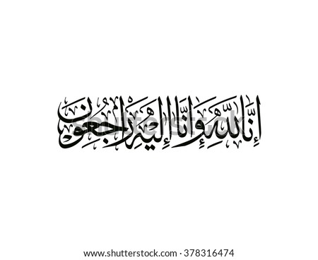 Vector Arabic Calligraphy. condolence Arabic; Translation: -To Allah we belong and to him we shall return - stock vector