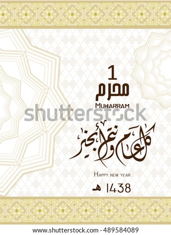 Invitation card meaning in arabic image collections invitation invitation card meaning in arabic gallery invitation sample and invitation card meaning in arabic gallery invitation stopboris Gallery