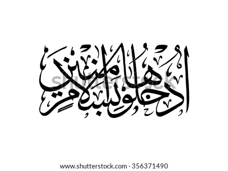 vector arabic calligraphy illustration (quran verse)  .TRANSLATION : Enter ye here in peace and security