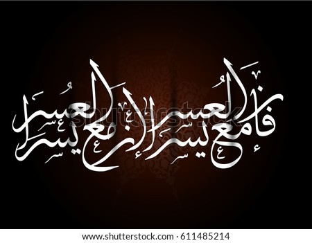 Islamic Calligraphy Stock Images Royalty Free Images