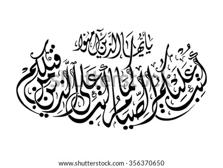 vector arabic calligraphy illustration TRANSLATION : O YOU who have attained to faith! Fasting is ordained for you as it was ordained for those before you, so that you might remain conscious of God - stock vector