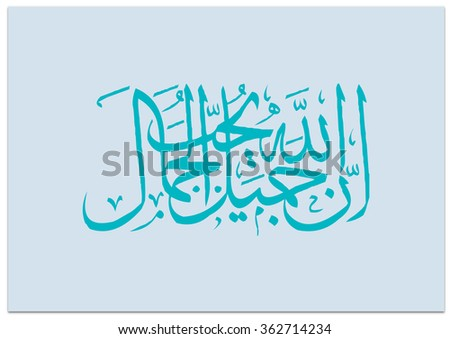 vector arabic calligraphy illustration  .TRANSLATION : Surely G'd is beautful; He loves beauty - stock vector