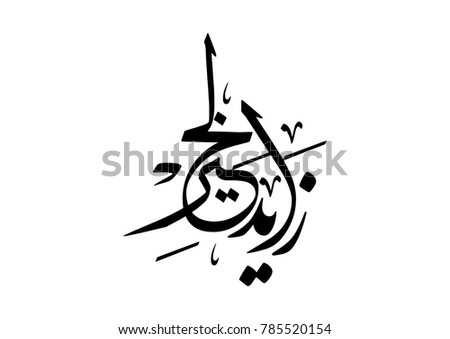 vector arabic calligraphy : name of Zayed ben Sultan Al Nahyane the prince of united arab emirates ( uae )